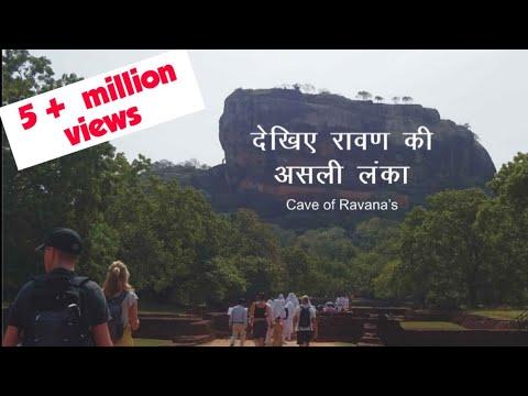 देखिये रावण की असली लंका |  100% real proof of ramayana