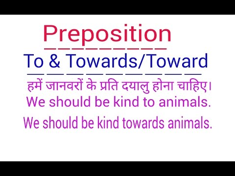 PREPOSITION - TO , TOWARDS / TOWARD IN ENGLISH GRAMMAR IN HINDI