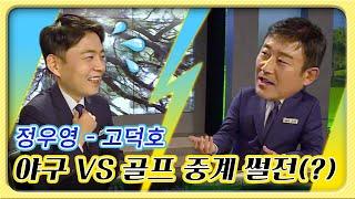 유소연,박인비에 열공하다 골프에 흠뻑 빠진 정우영 캐스…