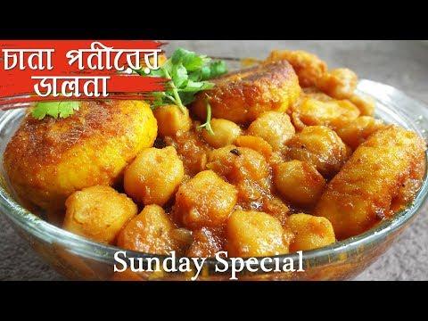 Bengali Vegetarian Recipes Chana Paneer er Danlna- Easy Paneer Dishes- Ranna Recipe -Sunday Special