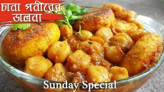 Bengali Vegetarian Recipes Chana Paneer er Danlna- Easy Paneer Dishes- Ranna Recipe -Sunday Special