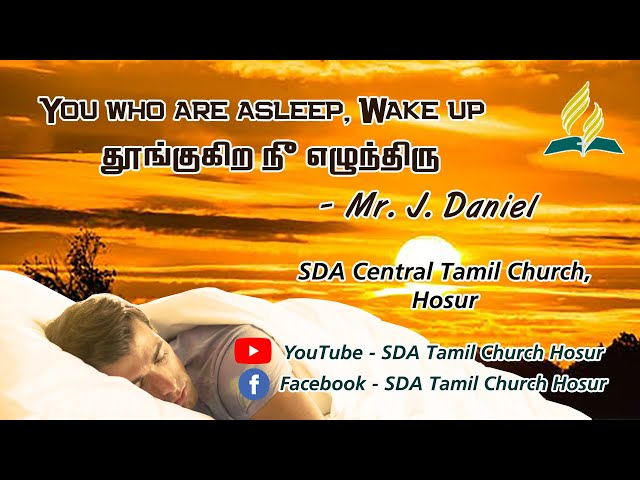 You who are asleep, Wake up   J. Daniel   Vespers - 27.08.2021   SDA Central Tamil Church Hosur