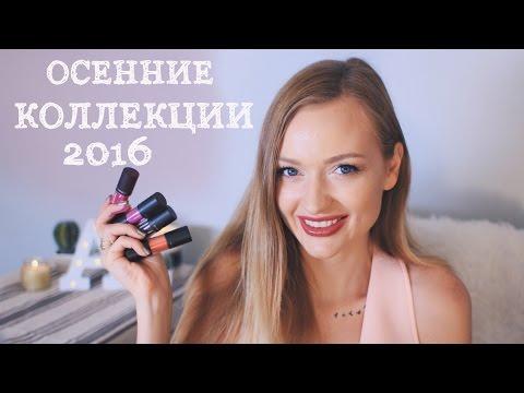 Осенние коллекции косметики   Новинки 2016 года