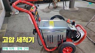 [신바람 중고기계밴드 박현수 회원님 매물]고압세척기(새…