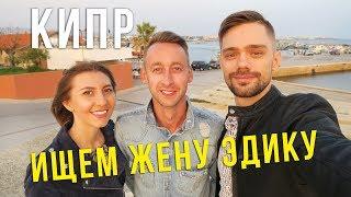 видео Туры в Пафос из Москвы