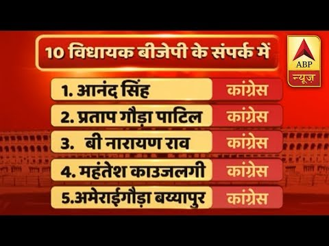 Karnataka:Names Of 10 MLAs Who Are In Touch With BJP | ABP News