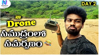 డ్రోన్ పోయింది | Goa Day 2 Butterfly Beach | Telugu Motovlogs | Bayya Sunny Yadav | NextForce Media
