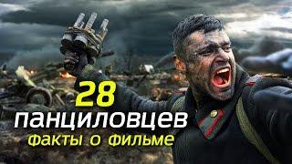28 панфиловцев - ТОП 5 фактов о фильме 2016