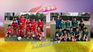 Publication Date: 2021-09-11 | Video Title: 【賽事精華】2021 OnFire U12 -九人制四角邀請