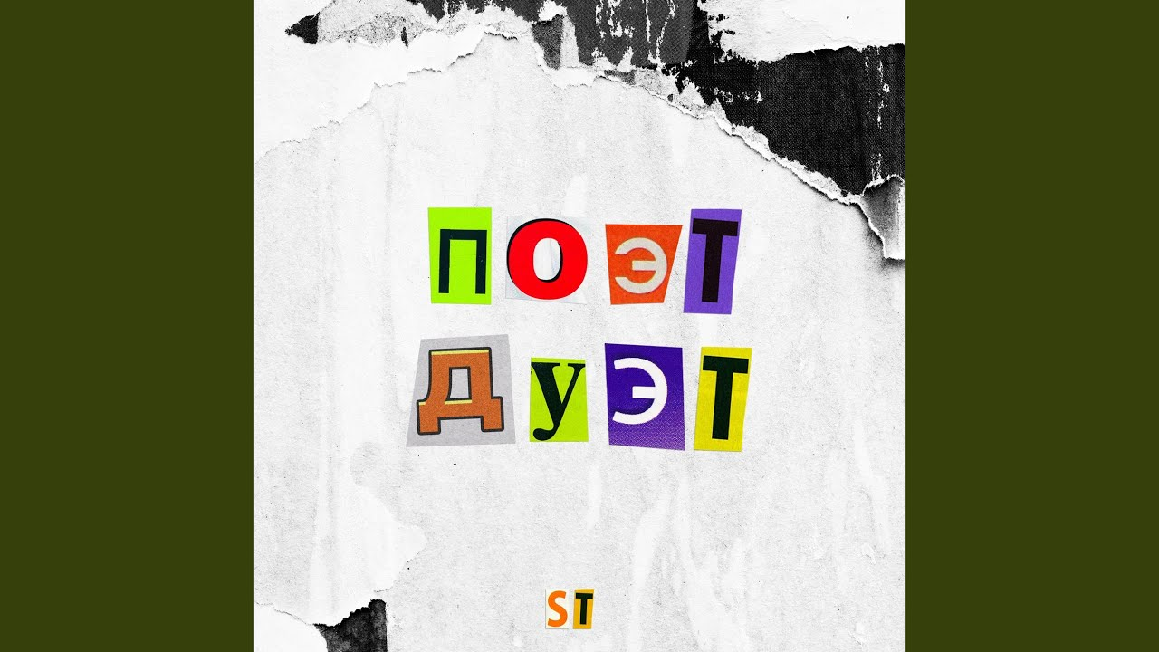 Artik & Asti feat. ST - Моя Вина