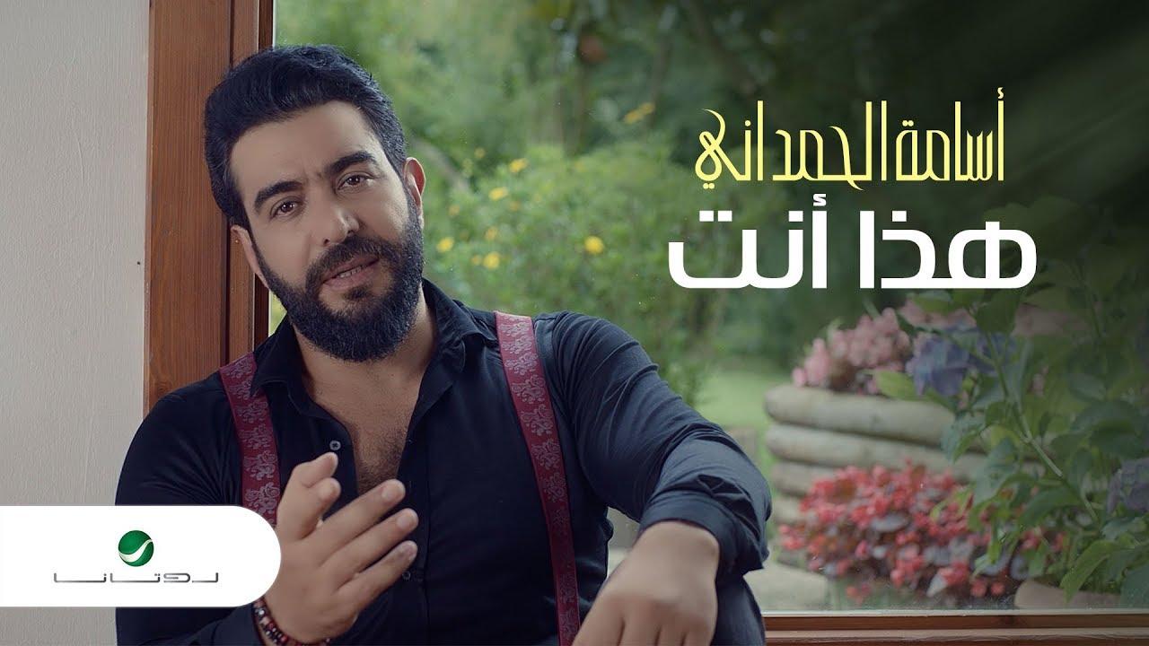 Osama El Hamdani ... Haza Ant - Video Clip 2019   أسامة الحمداني ... هذا أنت - فيديو كليب