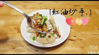 生酮廚房-紅油抄手千張餃|有湯汁的低碳水餃|低碳|Keto Bean Curd Dumpling Recipe|Asian Food