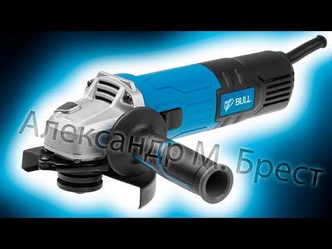 BULL WS 1204 (Болгарка 125 с регулятором оборотов) Какую болгарку выбрать? 03016126