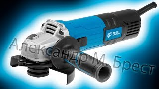 BULL WS 1204 (Болгарка 125 с Регулятором Оборотов) Какую Болгарку Выбрать? 03016126. Какую Болгарка Купить