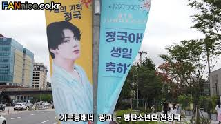 [  방탄소년단 전정국 생일축하  ] 가로등배너  광고