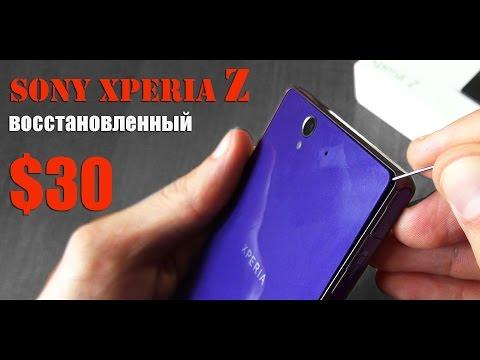 Купил SONY XPERIA Z на Алиэкспресс. Итог: 30$ (диспут) + 3 месяца ожидания
