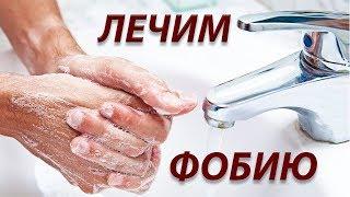 ЛЕЧЕНИЕ ФОБИИ ГРЯЗНЫХ РУК| Разбор клиентского случая!