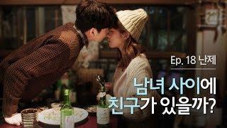 KOREAN DRAMA [CRUSHES 3] EP18 _ Conundrum