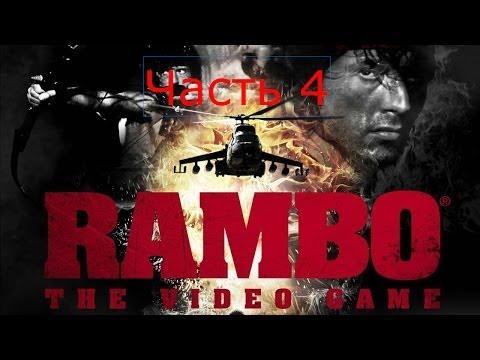 Прохождение Rambo The Video Game на русском Часть 4