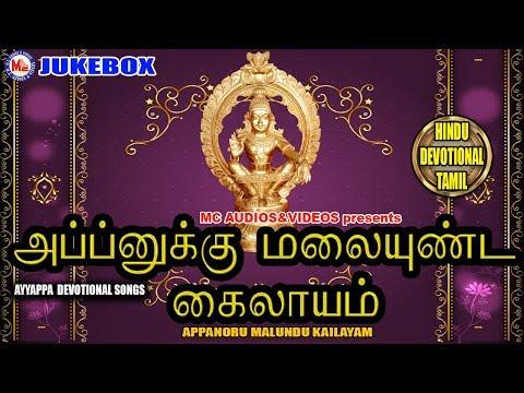 அப்பனுக்குமலையுண்ட கைலாயம் | Appanukku Malai Undu Kailasam | Ayyappa Devotional Songs Tamil