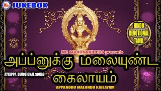 அப்பனுக்கு  மலையுண்ட கைலாயம்   Appanukku Malai Undu Kailasam   Ayyappa Devotional Songs Tamil