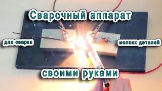 Простой сварочный аппарат своими руками(Это видеоиллюстрация к статье, которая находится по адресу: http://oldoctober.com/ru/welding/ В статье рассказано о просто..., 2014-09-27T07:26:36.000Z)