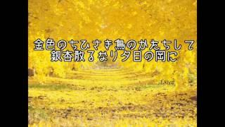 金色のちひさき鳥のかたちして銀杏散るなり夕日の岡に」 作曲 白川惠介.