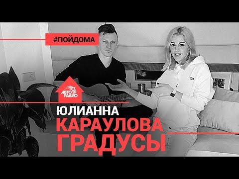 "🅰️ @Юлианна Караулова - Градусы (проект Авторадио ""Пой Дома"") Acoustic Version"