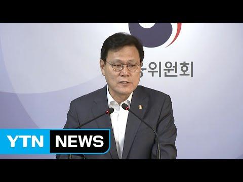 """금융위 """"키움·토스 인터넷전문은행 부적합"""" / YTN"""