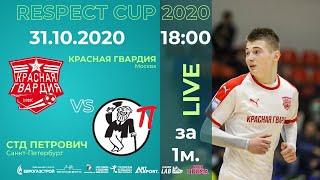 МФК Красная Гвардия ФК СТД Петрович 31 10 20