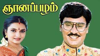 gnanapazham-tamil-comedy-movie-k-bhagyarajsukanyagoundamanisenthil-full-hd-video