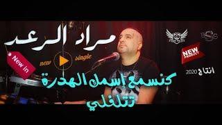 Mourad Raad [Clip Vidéo] كنسمع إسمك الهدرة تتلفلي
