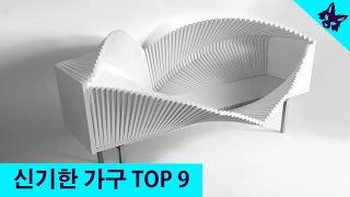 신기한 가구 TOP 9