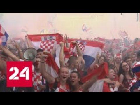 Поражение обернулось победой: Хорватия впервые завоевала серебро - Россия 24