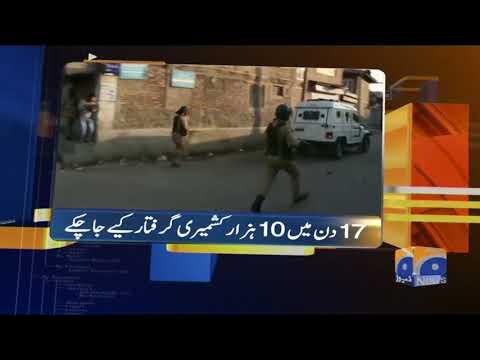 Geo News Updates 9:30 PM   21st August 2019