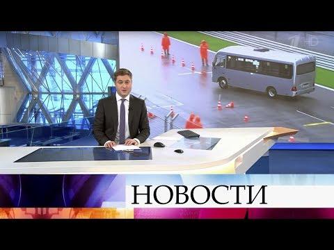 Выпуск новостей в 09:00 от 05.11.2019