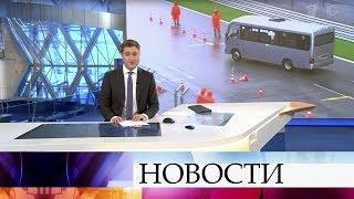 Выпуск новостей в 09 00 от 05 11 2019