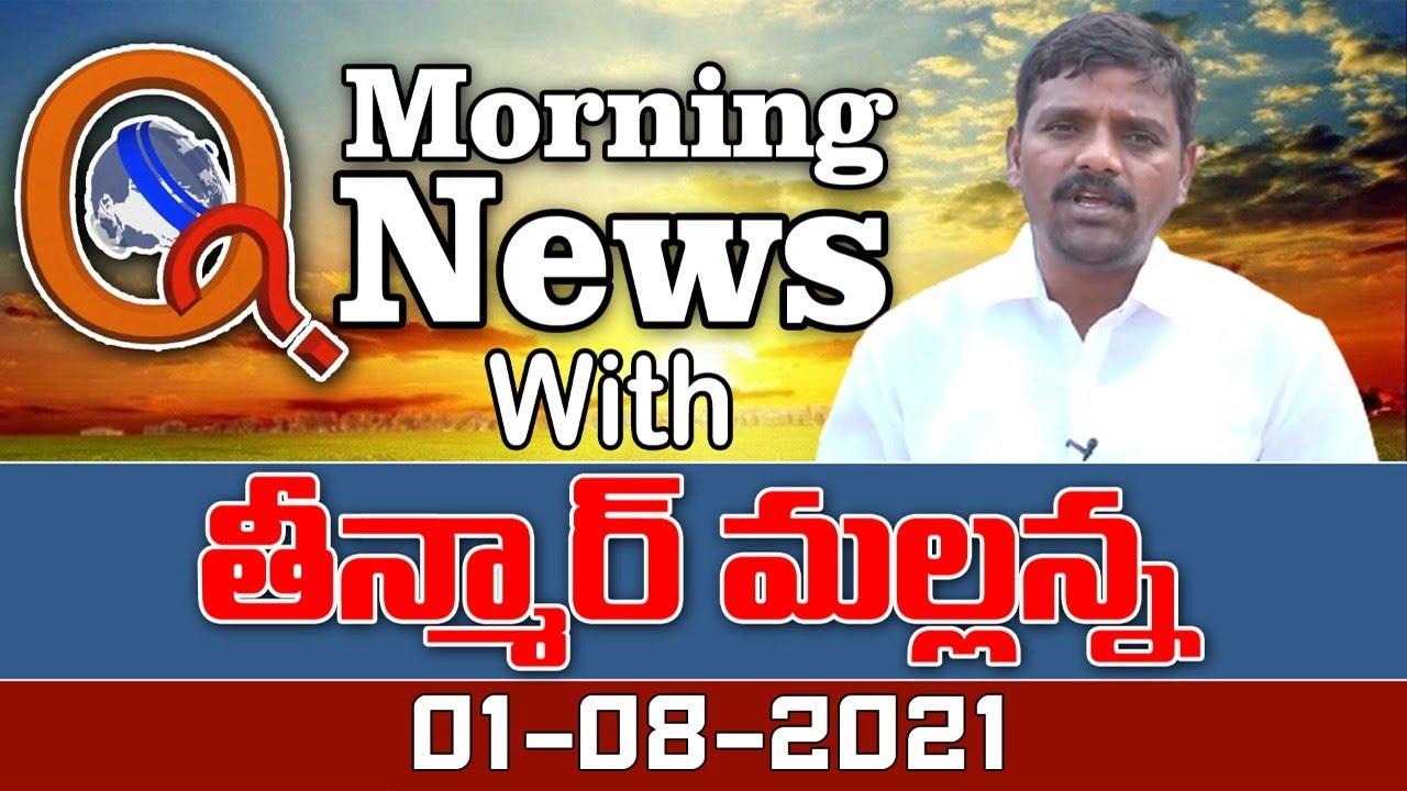 Download # Live Morning News With Mallanna 01-08-2021    TeenmarMallanna    QNews    QNewsHD