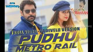 Saamy 2 - Pudhu Metro Rail | Troll Video - Vadivelu Version