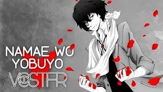 Bungou Stray Dogs ED 1 | Namae wo Yobu yo 【fr sub + kanji】