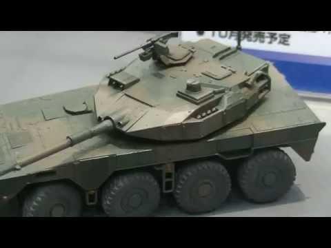 陸上自衛隊 機動戦闘車  Maneuver Combat Vehicle of Japan Ground Self-Defense Force:全日本模型ホビーショー2014