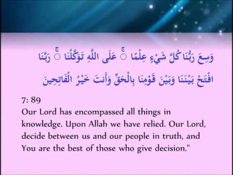 Rabbana Supplications from Quran with English audio translation