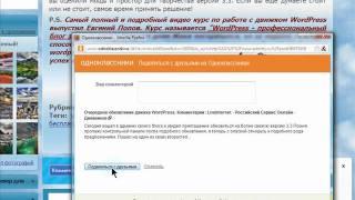 видео Кросспост с wordpress в социальные сети с помощью IFTTT
