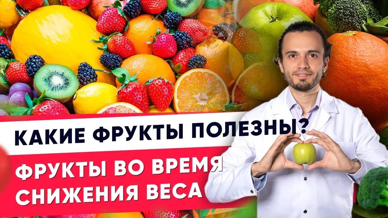 Какие фрукты есть фрукты при гипертонии - Медицинский ...