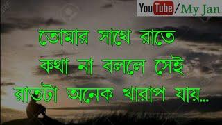 তোমার সাথে রাতে কথা না বললে অনেক কষ্ট হয় | Sad Love Story Bangla | My Jan