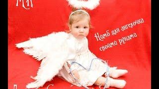 как сделать нимб ангела своими руками для ребенка