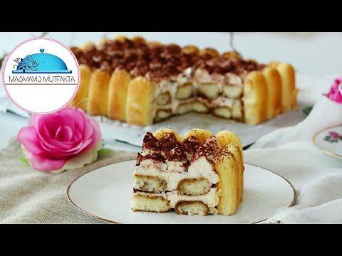 Yapımı 20 dakika Lezzeti Şahane TİRAMİSU Tarifi|Pasta Tarifleri➡Masmavi3 Mutfakta