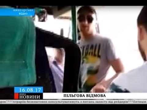 ТРК ВіККА: Черкаського АТОвця відмовлялися везти за пільговим квитком