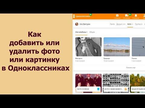 Как добавить или удалить фото или картинку в Одноклассниках