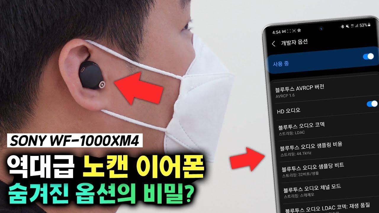 역대급 무선 이어폰이라고요..? 숨겨진 설정 꿀팁 공개합니다 | 소니 WF-1000XM4
